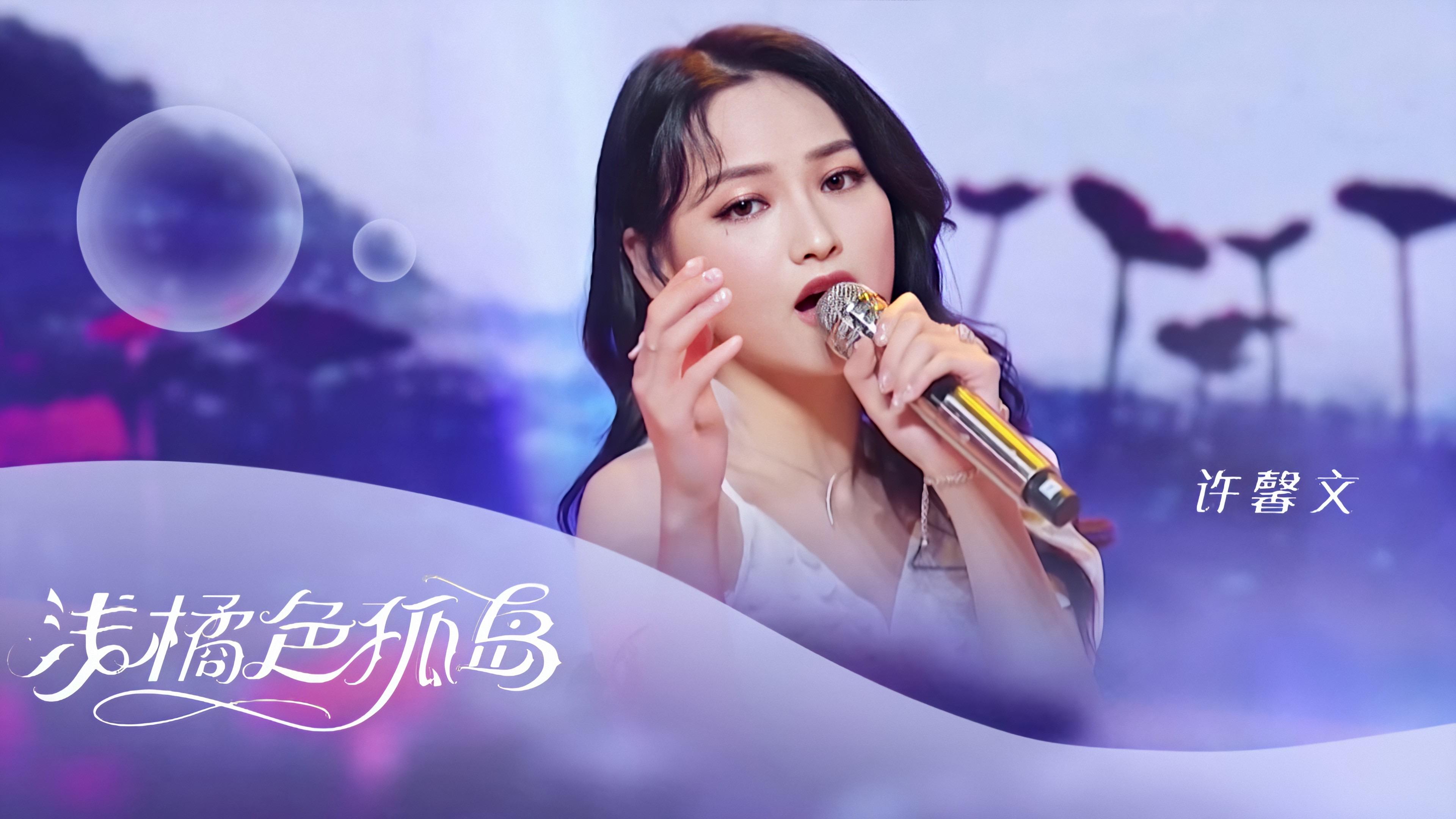 许馨文《青你2》主题考核魅力反转 爵士烟嗓获蔡徐坤好评