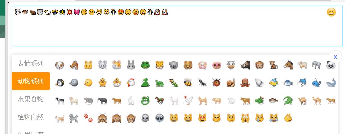 使博客更加可爱:让emlog全站支持emoji表情2