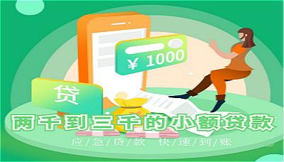 """020小额贷款哪里能借到?1千到5千的小额贷款"""""""