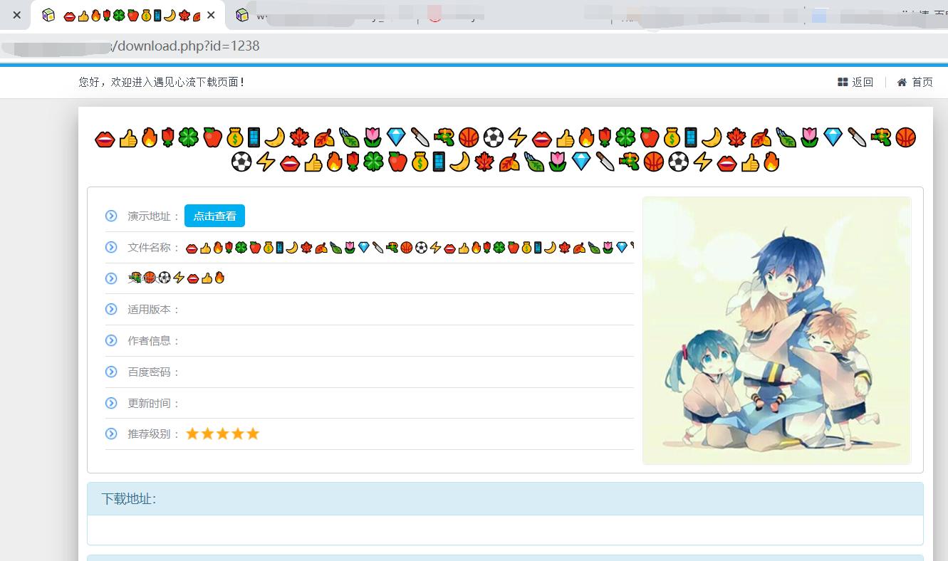 使博客更加可爱:让emlog全站支持emoji表情6