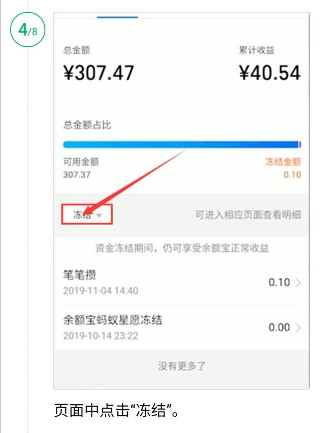 """020支付宝交易待结算资金冻结怎么解冻"""""""