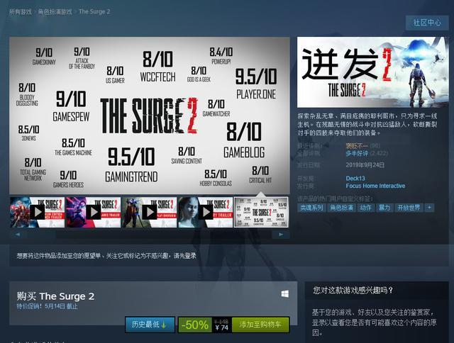 《迸發》《迸發2》Steam促銷活動 最低隻需19元