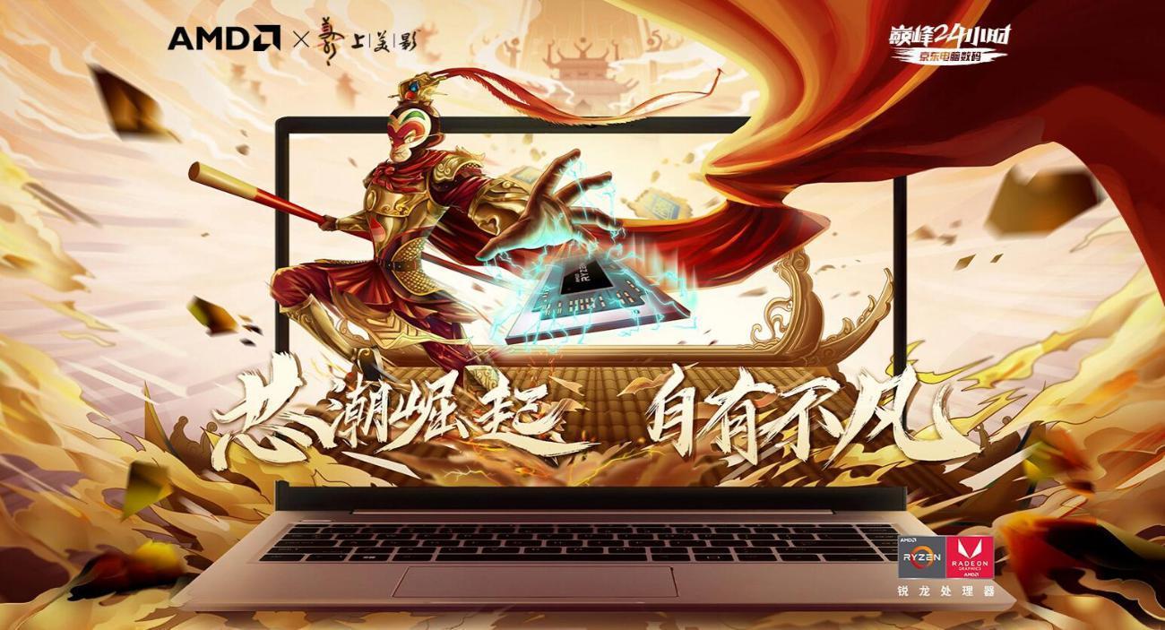 AMD京东巅峰对决    7nm锐龙笔记本新品来袭