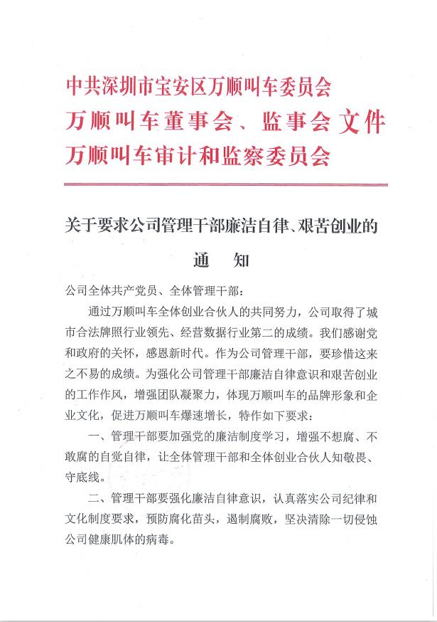 万顺叫车运营数据排名行业第二名后,公司发表反腐倡廉内部文件