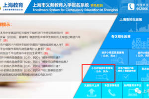 上海小升初今起进行信息核对,民办一贯制首次征求直升志愿