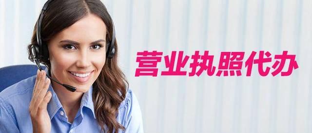 深圳办理营业执照的流程及注意事项