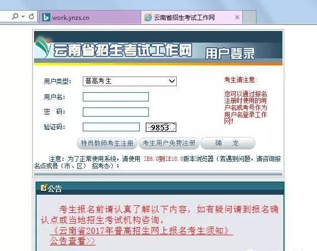 2021云南省特岗教师报名详细流程(新手必看收藏)