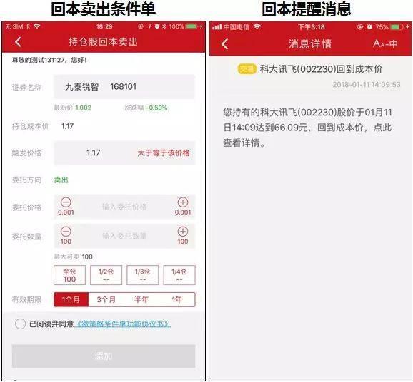 【软件升级】中国银河证券APP3.0操作手册