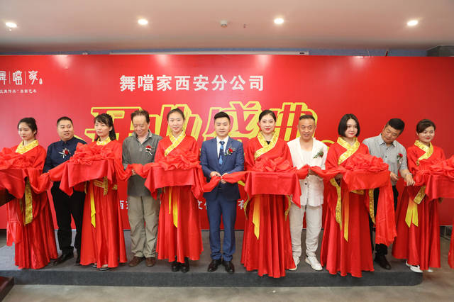 舞噹家西安分公司在高陵雅乐艺术学校正式成立