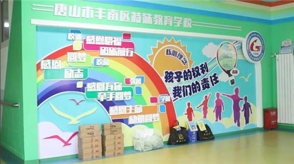 情系唐山丰南特教学校――社会公益活动