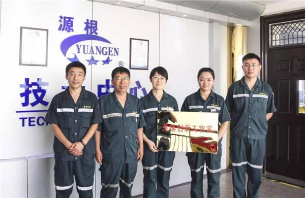 """源根石化润滑油创新工作室被济宁市命名为 """"劳模创新工作室"""""""