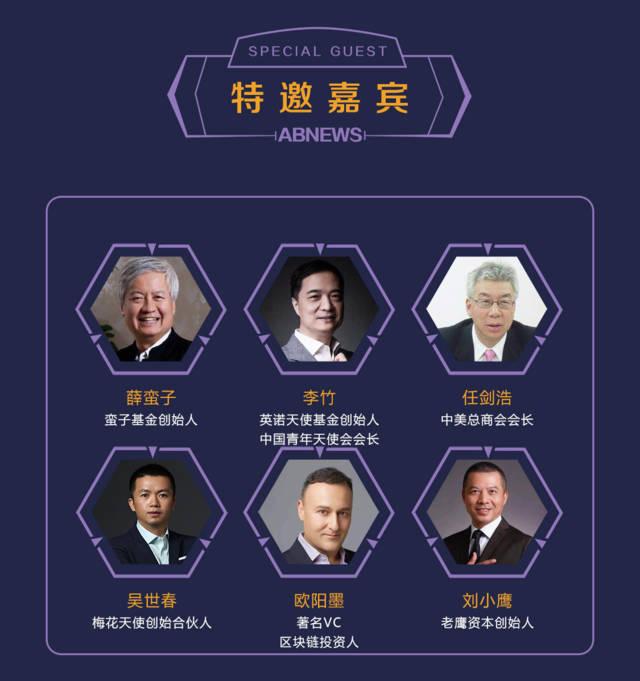 知名投资大咖薛蛮子、李竹莅临ABNEWS首届全球区块链盛会