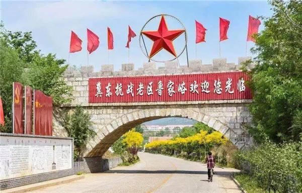 万达财富集团爱国主义教育基地在鲁家峪抗日根据地纪念馆挂牌