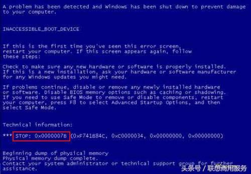 電腦老是藍屏重啟怎么解決