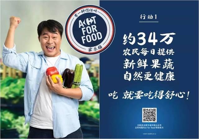 """家乐福食品转型再出击 签约国家重点龙头农企""""四季绿"""""""