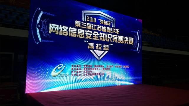 南邮斩获网络信息安全竞赛省赛总决赛一等奖-小绿草信息安全实验室