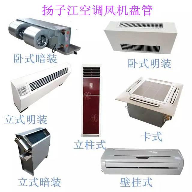 扬子江空调风机盘管图片
