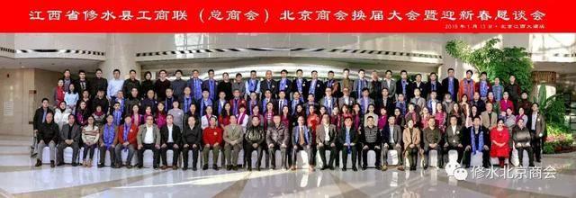 北京修水商会举行换届大会暨迎新春恳谈会隆重召开