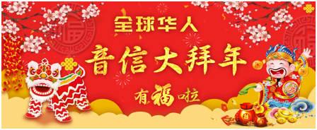 我听FM创新推出全球華人音信大拜年