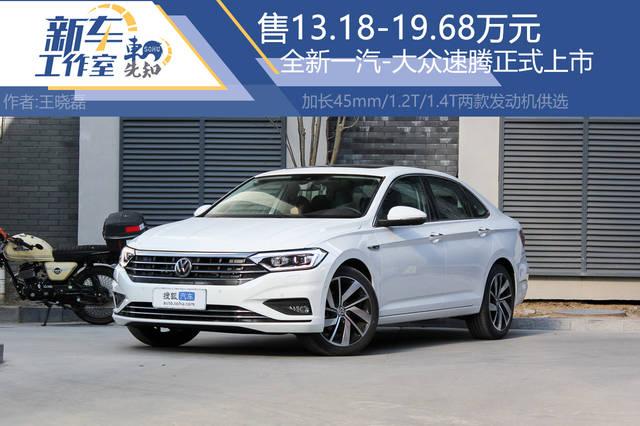 售13.18-19.68万元 全新一汽-大众速腾正式上市