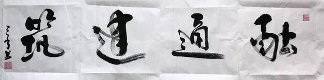 一级书法师 章登峰