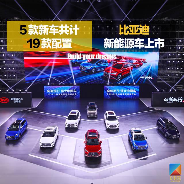 逆天!5款新车共计19款配置 比亚迪新能源产品齐上市