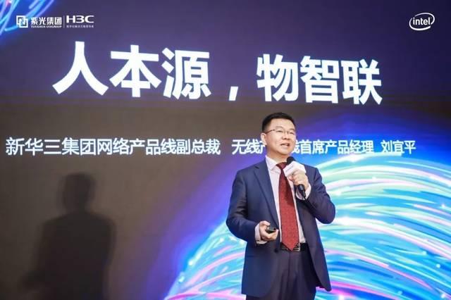 新华三物联网:聚焦三个方向,发布绿洲物联网平台3.0