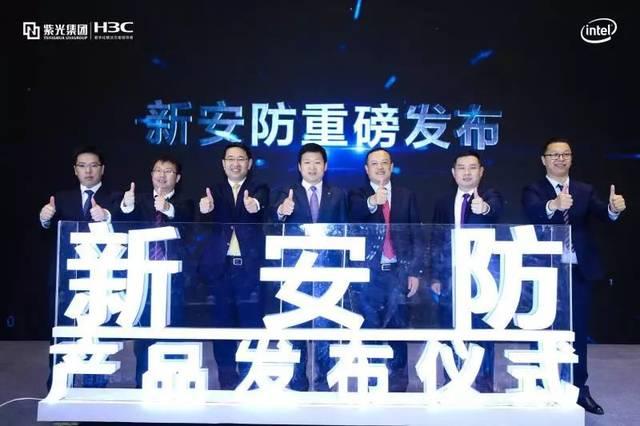 新华三发布新安防产品,引领安防行业智能化变革