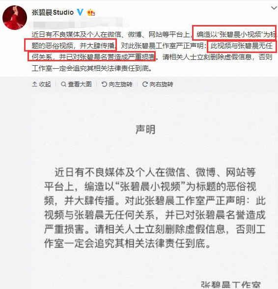 张碧晨不雅视频流出? 她报警立案自证清白