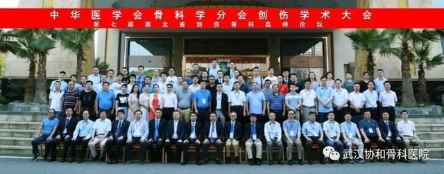 中华医学会骨科学分会创伤学术大会暨第七届湖北省创伤骨科高峰论坛在汉成 功召开
