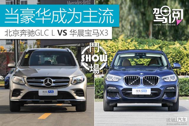 斗show场 当豪华成为主流 北京奔驰GLC L对比华晨宝马X3