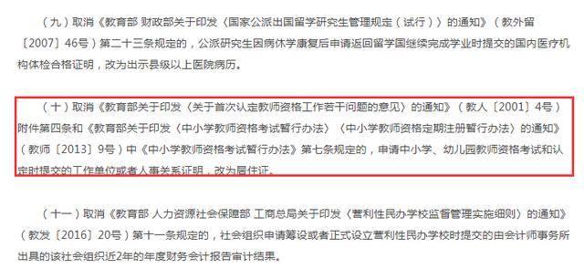 四川省2019下半年教师资格证9月3日报名,11月