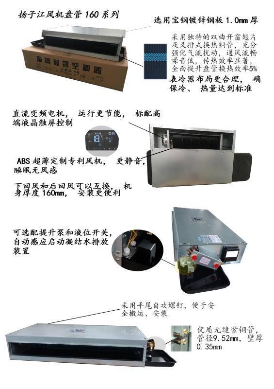 扬子江空调风机盘管