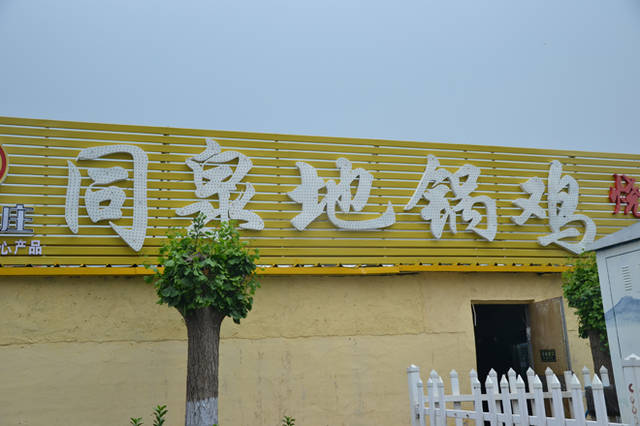 临沂金牌啤酒《寻找临沂特色美食》第47期:不加大料的同泉地锅鸡