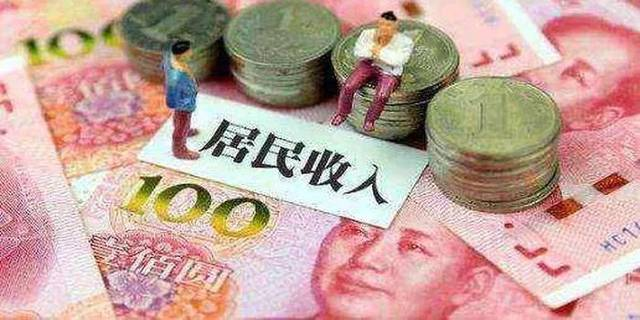 权威解读:上半年辽宁省人均可支配收入16421