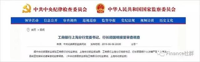 上海工商银行顾行长承认潜规则32名女下属
