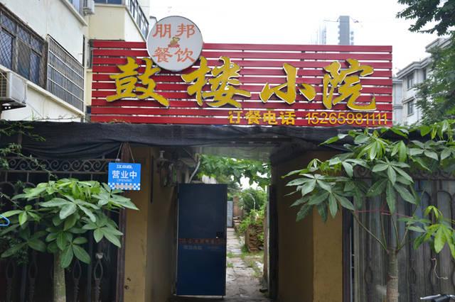 临沂金牌啤酒《寻找临沂特色美食》第50期:沂州路上的美食秘地--鼓楼小院