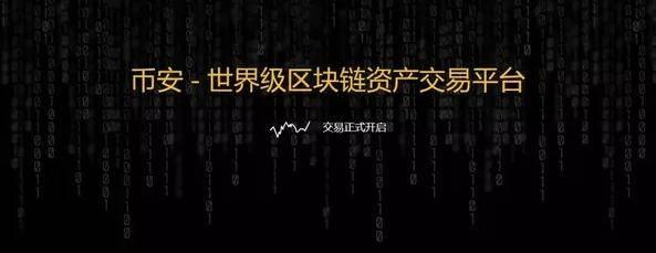【图文教程】币安交易所注册和使用详细教程