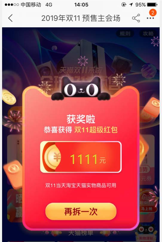 2019天猫淘宝双11