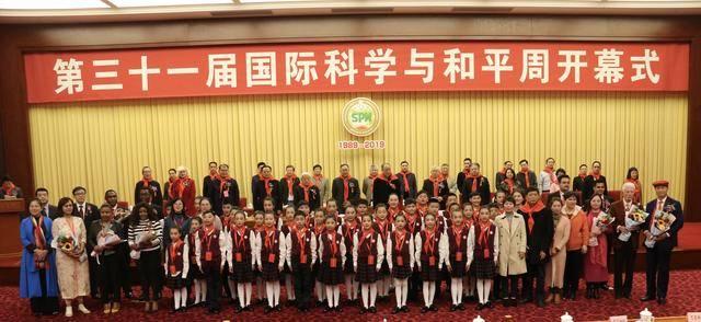 第三十一届国际科学与和平周开幕式在京举行