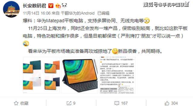 中国平板电脑市场出货量保持增长 华为将在11月25日发布平板电脑