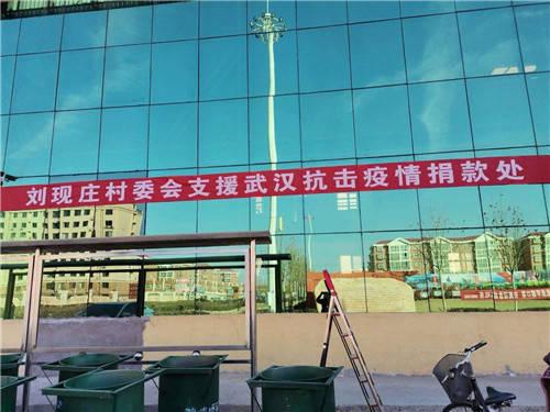 """河北唐山刘现庄""""慷慨援手 同舟共济""""支援武汉抗击疫情"""