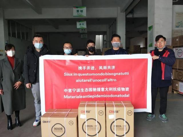 中意宁波生态园火速捐赠抗疫物资驰援意大利