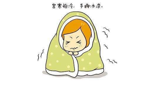 女生宫寒的症状有哪些,宫寒该怎么调理