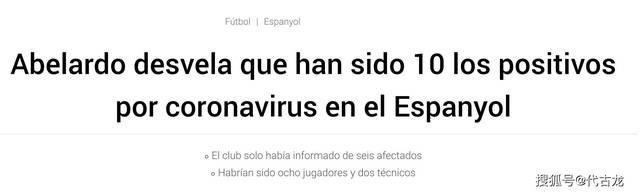 10人只报6人,西班牙人隐瞒确诊人数,球迷:不