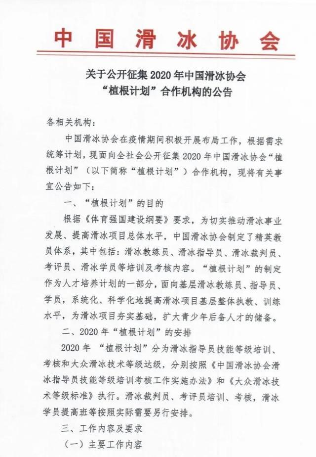 """关于公开征集2020年中国滑冰协会 """"植根计划""""合"""