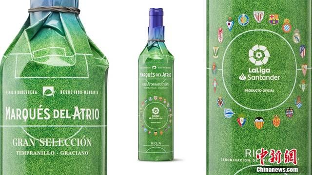 西班牙爱欧公爵酒庄推出西甲纪念版红酒