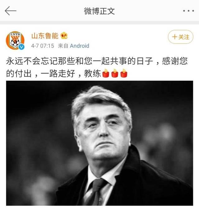 71岁老帅安蒂奇病逝 曾执教山东鲁能与华夏幸福