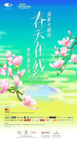 """国家大剧院""""春天在线""""系列音乐会即将""""线上"""