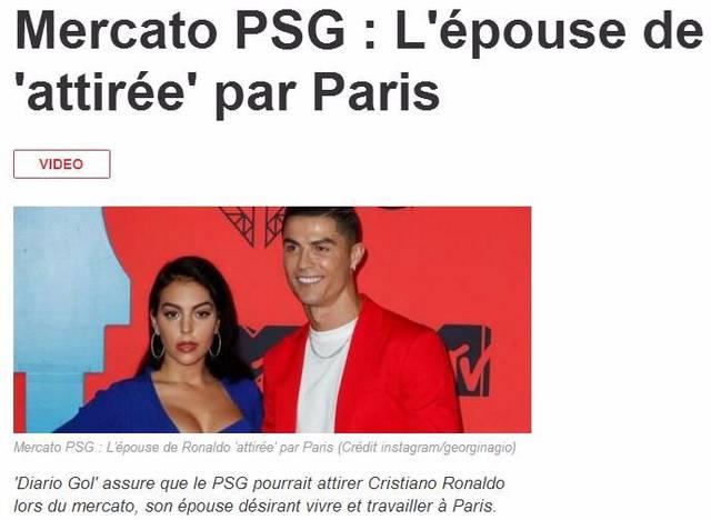 重磅!女友乔治娜将在巴黎买房,C罗潜在下家